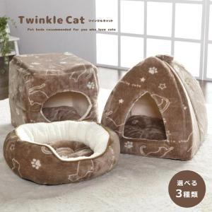 ペットベッド 猫 猫用 ツインクルキャット 選べる3種類 オーバル キューブ テント フランネル にくきゅう 肉球 IT-tm|igusakotatu