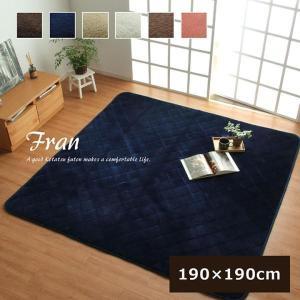 キルトラグ 正方形 「フラン」 190×190cm こたつ敷き布団 正方形 ラグ シンプル キルト カーペット フランネル 暖かい 床暖房対応 ラグ|igusakotatu