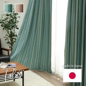 カーテン 1級遮光 洗える タロス 6サイズより選択可 遮光 ドレープカーテン 日本製 幅100 幅...