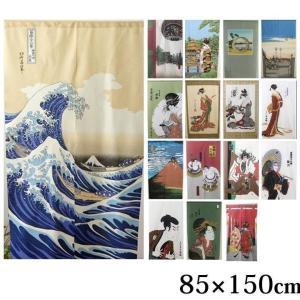 のれん 暖簾 和風 85×150cm 日本製 選べる 「浮世絵のれん」 全15柄 間仕切り 目隠し 和柄 白波 赤富士|igusakotatu