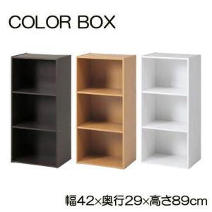 カラーボックス3段 HP943 棚 本棚 収納棚 新生活 家具 不二貿易|い草王国こたつ王国PayPayモール店