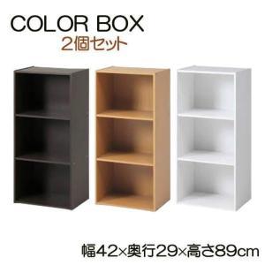 カラーボックス3段2個セット HP943 棚 本棚 整理棚 新生活 家具 不二貿易