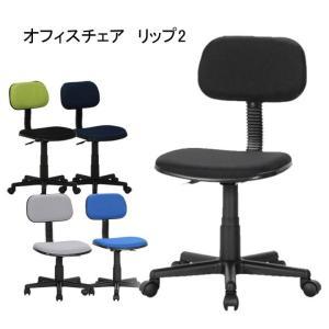 オフィスチェア「リップ2」FBC OAチェア ワークチェア デスクチェア  椅子 パソコンチェア|igusakotatu