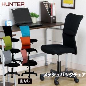 オフィスチェア メッシュバックチェアー 「ハンター肘なしタイプ」 OAチェア デスクチェア 椅子|igusakotatu