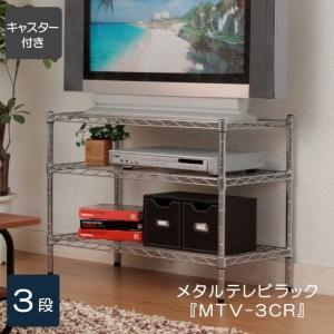メタルテレビラック 3段 「MTV-3CR」 キャスター付き メタルラック ファイルワゴン キッチンワゴン ワイヤー収納 収納棚 ワイヤーシェルフ|igusakotatu