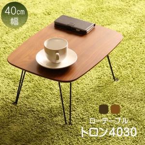 ローテーブル 40cm幅 「トロン 4030」 テーブル ちゃぶ台 リビング 居間 一人暮らし 新生活 サブ テーブル 40cm幅|igusakotatu