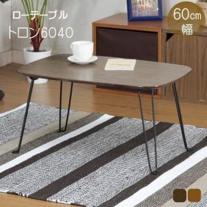 ローテーブル 60cm幅 「トロン 6040」 リビング 居間 一人暮らし 新生活 サブ テーブル 折りたたみ|igusakotatu