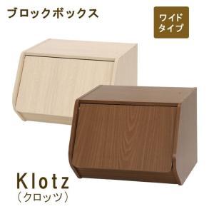 ブロックボックス Klotz(クロッツ)ワイド扉付き 小物収納 スタッキング 積み重ね 衣類収納 省スペース 組み合わせ収納 おもちゃ収納 隙間収納|igusakotatu