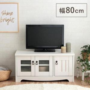 テレビ台 「クラージュ」 80幅 AV機器収納付き 新生活 家具 ホワイト 白 フレンチカントリー調 シャビーシック おしゃれ it|igusakotatu