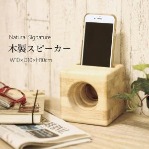 スマートフォン専用スピーカー 木製 おしゃれ コンパクト 置くだけ|igusakotatu
