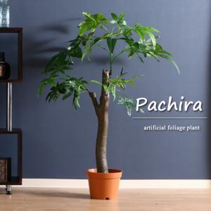 観葉植物 フェイク 本物そっくり フェイクグリーン 「パキラ 朴の木タイプ」 FBC 大型 室内 造花 インテリア igusakotatu