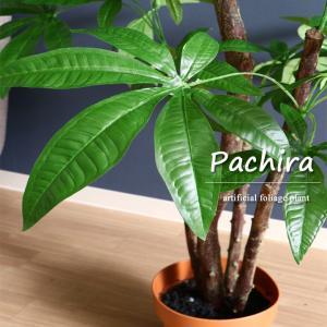 観葉植物 フェイク 本物そっくり フェイクグリーン 「パキラ スタンダード」 FBC 大型 室内 造花 インテリア igusakotatu