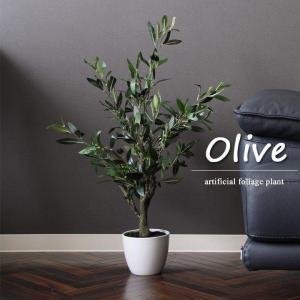 観葉植物 フェイク 本物そっくり フェイクグリーン 「オリーブ312」 FBC 室内 リアル 造花 インテリア igusakotatu