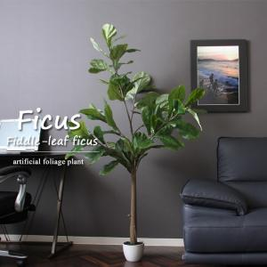 観葉植物 フェイク 本物そっくり フェイクグリーン 「フィカス カシワバゴム」 FBC 大型 造花 インテリア igusakotatu