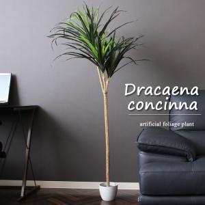 観葉植物 フェイク 本物そっくり フェイクグリーン 「ドラセナ コンシンネ」 FBC 室内 造花 インテリア igusakotatu