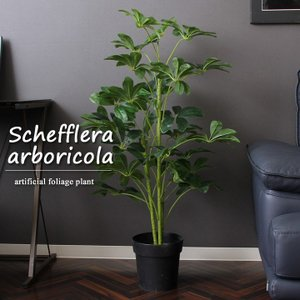 観葉植物 フェイク 本物そっくり フェイクグリーン ヤドリフカノキ216 FBC 大型 室内 造花 インテリア igusakotatu