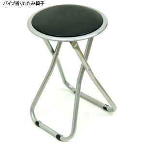 パイプ椅子 パイプ折りたたみ椅子 FB-02BK 丸パイプ椅子 パイプ丸イス 丸パイプ椅子