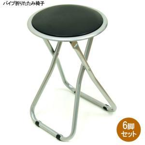 パイプ椅子 パイプ折りたたみ椅子 6脚セット FB-02BK 業務用丸パイプ椅子 パイプ丸イス (tm) igusakotatu