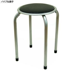 パイプ椅子 丸型 パイプ丸椅子 FB-01BK 丸パイプ椅子 パイプイス 簡易椅子 パイプ丸イス 業務用パイプ丸椅子 igusakotatu
