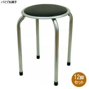 パイプ椅子 パイプ丸椅子 10脚セット XJH-0399 丸パイプ椅子 簡易椅子 業務用パイプ丸椅子 パイプ丸イス|igusakotatu
