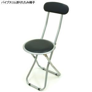 パイプ椅子 パイプスリム折りたたみ椅子 FB−32BK イス 折りたたみパイプ椅子 背もたれ付きパイプ椅子|igusakotatu