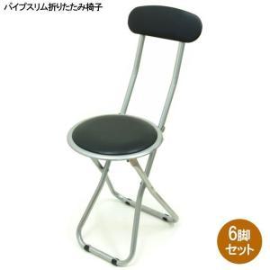 パイプ椅子 パイプスリム折りたたみ椅子 6脚セット FB−32BK 背もたれ付きパイプ椅子 会議椅子 イス(tm) igusakotatu