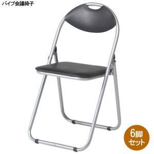 パイプ椅子 会議椅子 事務椅子 パイプ会議イス 6脚セット XJH-0206 チェア 背もたれ付きパイプ椅子 折りたたみパイプ椅子|igusakotatu