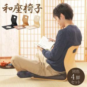 座椅子 和座いす 4脚セット 6221H カラー3色 木製 こたつ 業務用 客室 父の日|igusakotatu