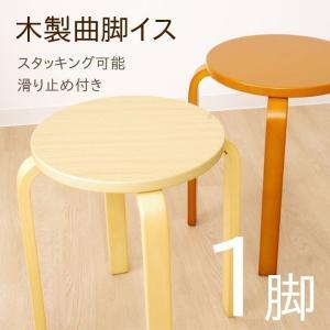 丸椅子 木製曲脚イス 「21S6 」 スツール チェア|igusakotatu