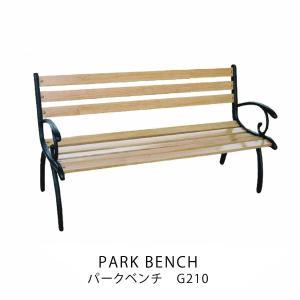パークベンチ・ガーデンベンチ ガーデンベンチ 「G210」 FBC ガーデン ベランダ デッキ 庭 テラス パークベンチ ガーデンベンチ 屋外 椅子|igusakotatu