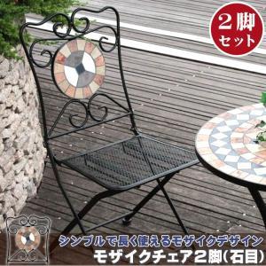 ガーデンチェア おしゃれ シンプル タイル調 モザイクチェアー石目2脚セット 「LY-M−6005−1C」FBC 北欧 モザイク柄 セット テラス|igusakotatu