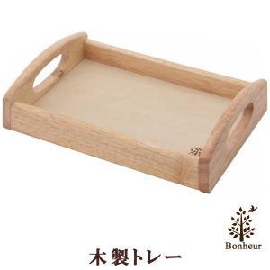 「木製トレー ボヌール」 キッチン 北欧 プレート お盆 食卓 シンプル 台所 おしゃれ かわいい キッチン用品|igusakotatu