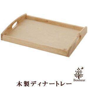 「木製ディナートレー ボヌール」 キッチン 北欧 プレート カフェ お盆 食卓 キッチン用品|igusakotatu