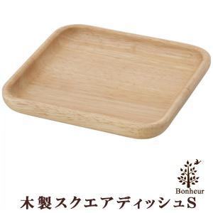 「木製スクエアディッシュS ボヌール」 北欧 食器 キッチン ワンプレート ランチプレート モーニングプレート|igusakotatu