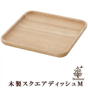 「木製スクエアディッシュM ボヌール」 北欧 食器 キッチン ワンプレート ランチプレート モーニングプレート|igusakotatu