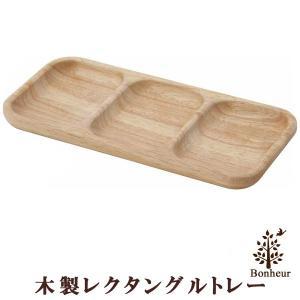 「木製レクダングルトレー仕切り付き ボヌール」 北欧 食器 キッチン ワンプレート ランチプレート モーニングプレート|igusakotatu