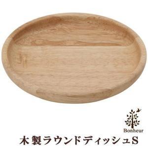 「木製ラウンドディッシュS ボヌール」 キッチン 北欧 食器 丸皿 ワンプレート ランチプレート モーニングプレート|igusakotatu