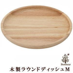 「木製ラウンドディッシュM ボヌール」 キッチン 北欧 食器 丸皿 ワンプレート ランチプレート モーニングプレート|igusakotatu