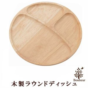 「木製ラウンドディッシュ(仕切り付)」 北欧 食器 キッチン 木製 プレート 丸皿 ワンプレート ランチプレート モーニングプレート|igusakotatu
