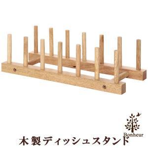 「木製ディッシュスタンド ボヌール」 キッチン 収納 北欧 おしゃれ キッチン用品 シンプル 台所|igusakotatu