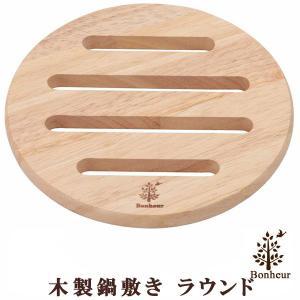 鍋敷き 「木製鍋敷き ラウンド ボヌール」 キッチン 北欧 おしゃれ  鍋しき シンプル 台所 キッチン用品|igusakotatu