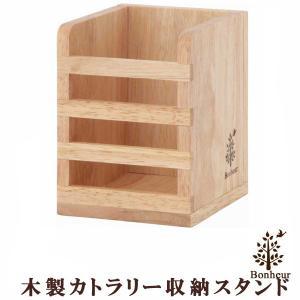 「木製カトラリー収納スタンド ボヌール」 キッチン 収納 北欧 おしゃれ シンプル 台所 キッチン用品|igusakotatu