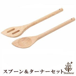 「木製キッチンスプーン&ターナーセット ボヌール」 キッチン 北欧 おしゃれ シンプル 台所 キッチン用品|igusakotatu