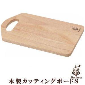 まな板 「木製カッティングボードS ボヌール」 キッチン 北欧 おしゃれ木 コンパクト 台所 キッチン用品|igusakotatu