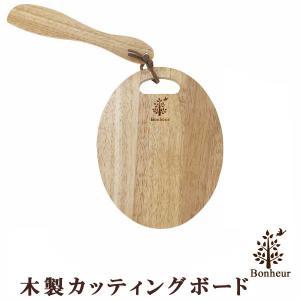 まな板 「木製カッティングボード ボヌール A」 キッチン 北欧 おしゃれ 木 コンパクト シンプル 台所|igusakotatu