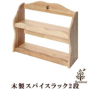 「木製スパイスラック2段 ボヌール」 キッチン 北欧 おしゃれ 調味料入れ ラック シンプル スパイスラック 木製|igusakotatu