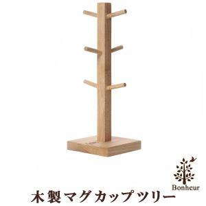 「木製マグカップツリー ボヌール」 キッチン 北欧 おしゃれ ラック 収納 キッチン用品 シンプル 台所|igusakotatu