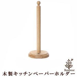 「木製キッチンペーパーホルダー ボヌール」 キッチン 北欧 おしゃれ ペーパースタンド シンプル 台所|igusakotatu