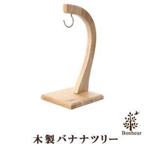 「木製バナナツリー ボヌール」 キッチン 北欧 おしゃれ 掛ける 吊るす バナナ スタンド キッチン用品|igusakotatu