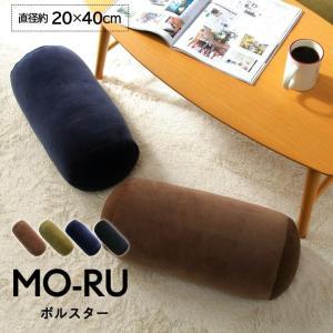 クッション もちもち MO-RU ボルスター 約20×40cm 肌触り オフィス 職場 きもちいい ...